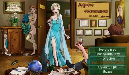 Download Bad Manners Part 2 v0.98 Game for PC & Android